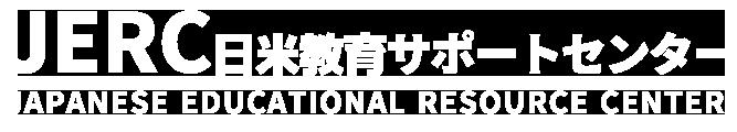 JERC日米教育サポートセンター